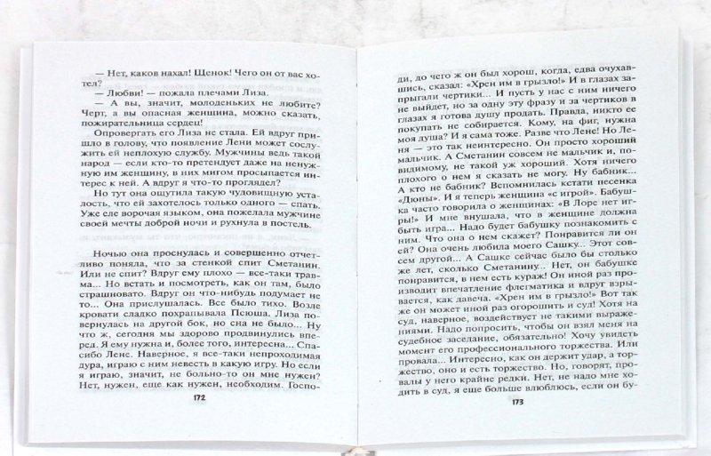 Иллюстрация 1 из 5 для Проверим на вшивость господина адвоката - Екатерина Вильмонт | Лабиринт - книги. Источник: Лабиринт