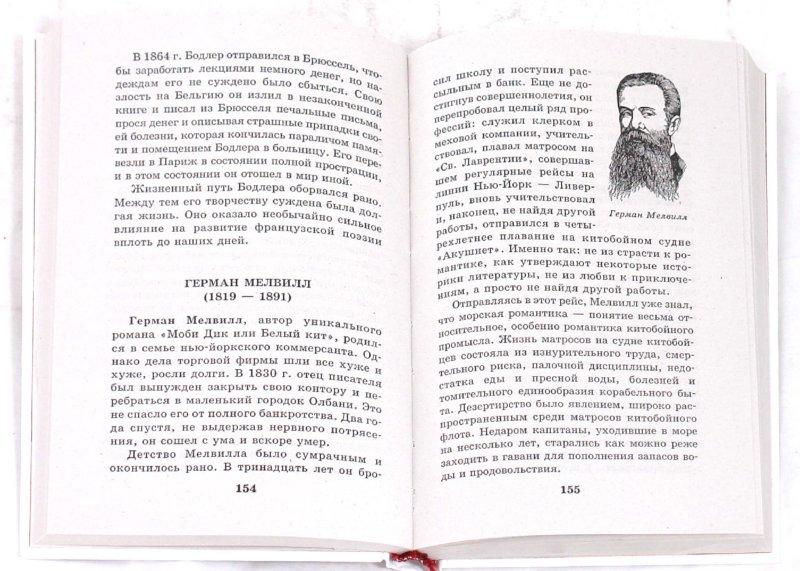 Иллюстрация 1 из 14 для Я познаю мир. Великие писатели - Александр Афанасьев   Лабиринт - книги. Источник: Лабиринт
