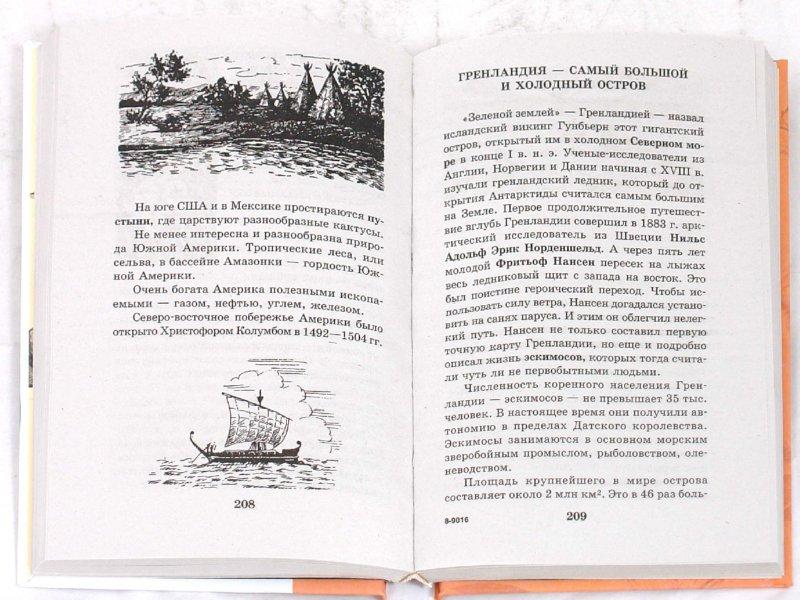 Иллюстрация 1 из 13 для Я познаю мир. География - Вячеслав Маркин   Лабиринт - книги. Источник: Лабиринт