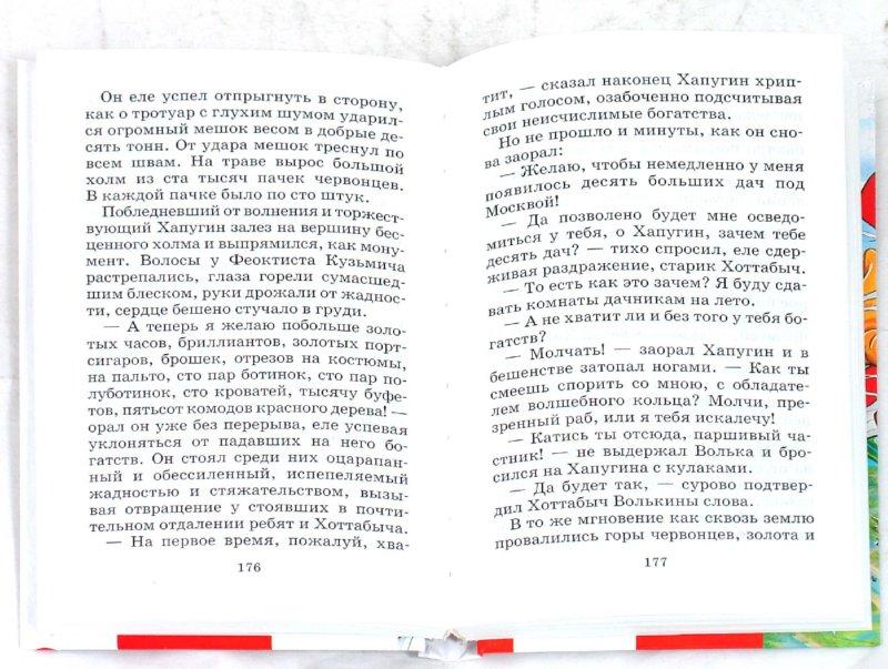 Иллюстрация 1 из 26 для Старик Хоттабыч - Лазарь Лагин   Лабиринт - книги. Источник: Лабиринт