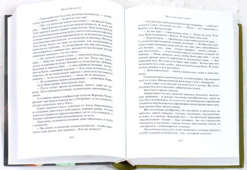 Иллюстрация 1 из 20 для Пять романов - Юрий Мамлеев | Лабиринт - книги. Источник: Лабиринт