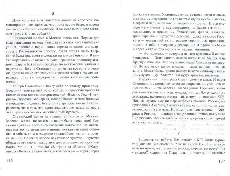 Иллюстрация 1 из 20 для Чужое лицо - Эдуард Тополь | Лабиринт - книги. Источник: Лабиринт