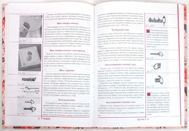 Иллюстрация 1 из 6 для Рукоделие | Лабиринт - книги. Источник: Лабиринт