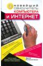 Колисниченко Денис Николаевич Новейший самоучитель компьютера и Интернет