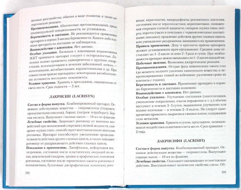 Иллюстрация 1 из 3 для Универсальный справочник современных лекарственных средств - Борисова, Павлов, Половинко | Лабиринт - книги. Источник: Лабиринт