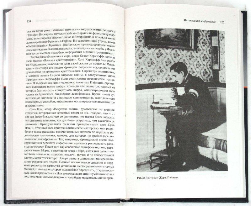 Иллюстрация 1 из 23 для Книга шифров: Тайная история шифров и их расшифровки - Саймон Сингх | Лабиринт - книги. Источник: Лабиринт