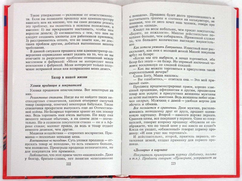 Иллюстрация 1 из 4 для Искусство торговли. Эффективная продажа товаров и услуг - Виктор Шейнов | Лабиринт - книги. Источник: Лабиринт