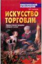 Шейнов Виктор Павлович Искусство торговли. Эффективная продажа товаров и услуг