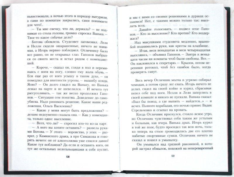 Иллюстрация 1 из 10 для Общага-на-Крови - Алексей Иванов   Лабиринт - книги. Источник: Лабиринт
