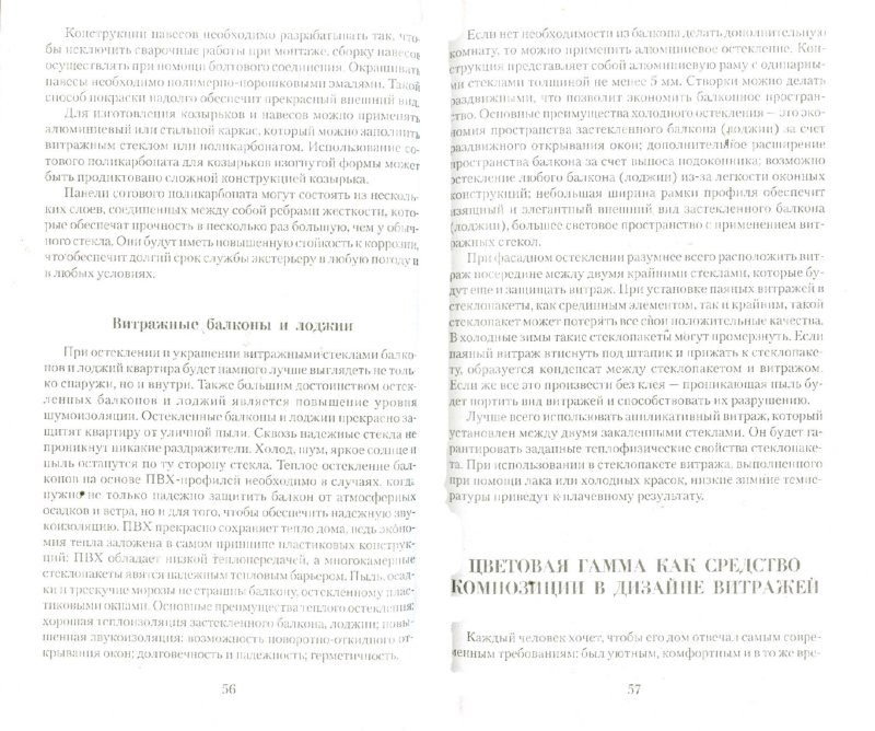 Иллюстрация 1 из 13 для Цветные витражи: Модно и стильно - Татьяна Ткачук | Лабиринт - книги. Источник: Лабиринт