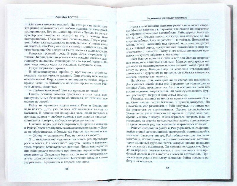 Иллюстрация 1 из 35 для Терминатор. Да придет спаситель - Алан Фостер | Лабиринт - книги. Источник: Лабиринт