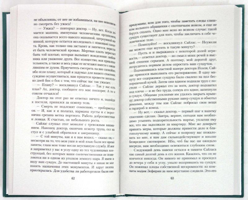 Иллюстрация 1 из 6 для Приключения принца Флоризеля - Роберт Стивенсон | Лабиринт - книги. Источник: Лабиринт
