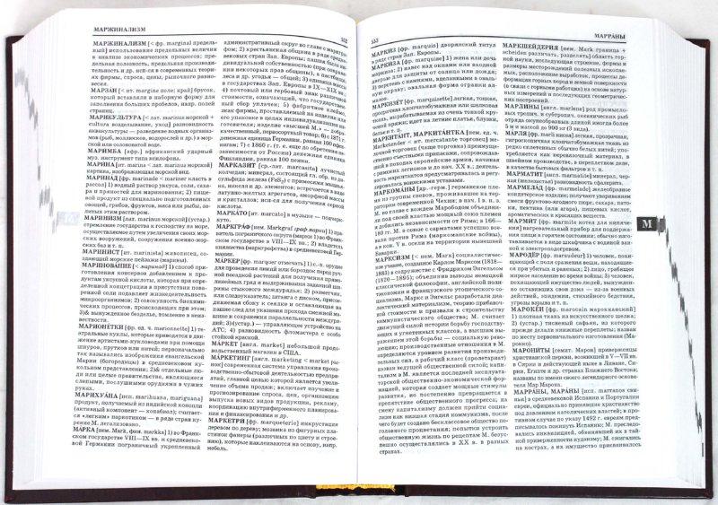 Иллюстрация 1 из 5 для Новый словарь иностранных слов | Лабиринт - книги. Источник: Лабиринт
