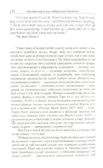 Иллюстрация 1 из 6 для Английский язык с Шерлоком Холмсом. Обряд дома Месгрейвов - Артур Дойл | Лабиринт - книги. Источник: Лабиринт