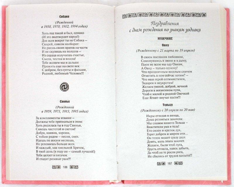 Иллюстрация 1 из 3 для 1000 лучших поздравлений в стихах на все случаи жизни - Игорь Мухин | Лабиринт - книги. Источник: Лабиринт