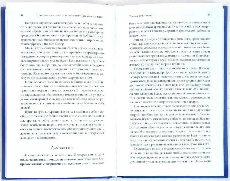 Иллюстрация 1 из 7 для Телос: Протоколы пятого измерения. Книга 3 - Аурелия Джоунз | Лабиринт - книги. Источник: Лабиринт