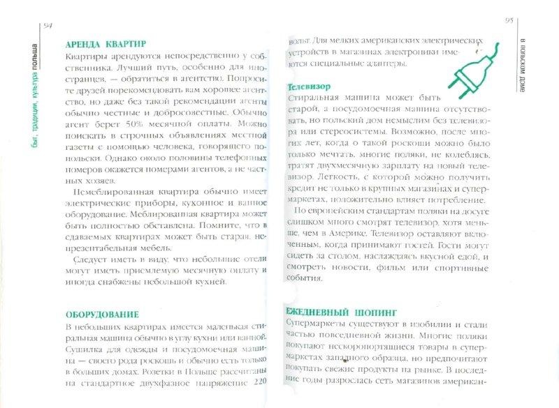 Иллюстрация 1 из 8 для Польша. Путеводитель по обычаям и этикету - Аллен Грег   Лабиринт - книги. Источник: Лабиринт