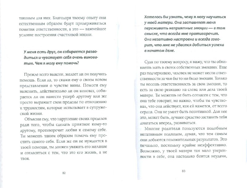 Иллюстрация 1 из 5 для Ответственность, обязательство, чувство вины - Лиз Бурбо | Лабиринт - книги. Источник: Лабиринт