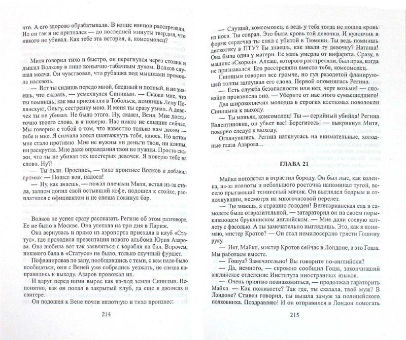 Иллюстрация 1 из 10 для Легкие шаги безумия - Полина Дашкова | Лабиринт - книги. Источник: Лабиринт