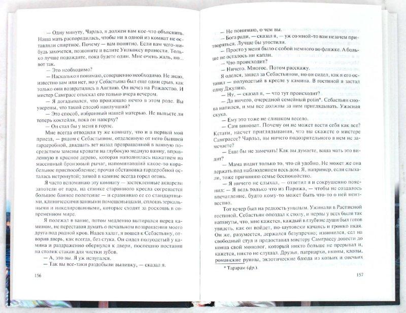 Иллюстрация 1 из 14 для Возвращение в Брайдсхед - Ивлин Во | Лабиринт - книги. Источник: Лабиринт