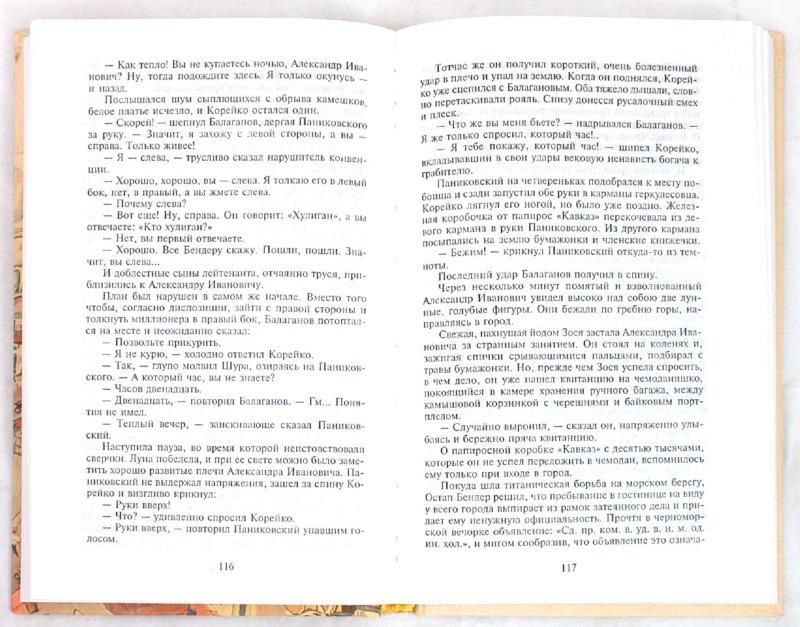Иллюстрация 1 из 15 для Золотой теленок - Ильф, Петров | Лабиринт - книги. Источник: Лабиринт