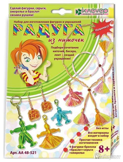 Иллюстрация 1 из 5 для Радуга из ниточек (АА 48-521) | Лабиринт - игрушки. Источник: Лабиринт