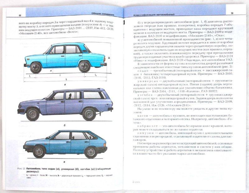 Иллюстрация 1 из 7 для Устройство и техническое обслуживание легковых автомобилей - Родичев, Кива   Лабиринт - книги. Источник: Лабиринт