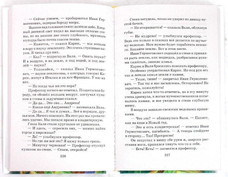 Иллюстрация 1 из 35 для Необыкновенные приключения Карика и Вали - Ян Ларри | Лабиринт - книги. Источник: Лабиринт
