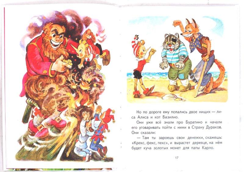 Иллюстрация 1 из 55 для Золотой ключик, или Приключения Буратино - Алексей Толстой | Лабиринт - книги. Источник: Лабиринт