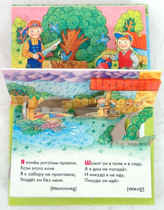 Иллюстрация 1 из 6 для Что такое перед нами? Загадки - Самуил Маршак | Лабиринт - книги. Источник: Лабиринт