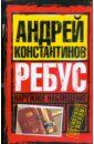 Константинов Андрей Дмитриевич Наружное наблюдение. Ребус