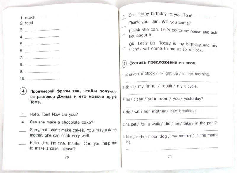 Иллюстрация из для Английский язык класс Тесты  Иллюстрация 1 из 6 для Английский язык 4 класс Тесты Дидактические материалы к