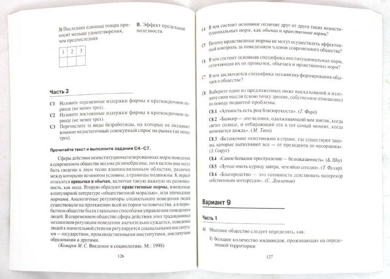 Иллюстрация 1 из 14 для ЕГЭ. Обществознание. Интенсивный курс | Лабиринт - книги. Источник: Лабиринт