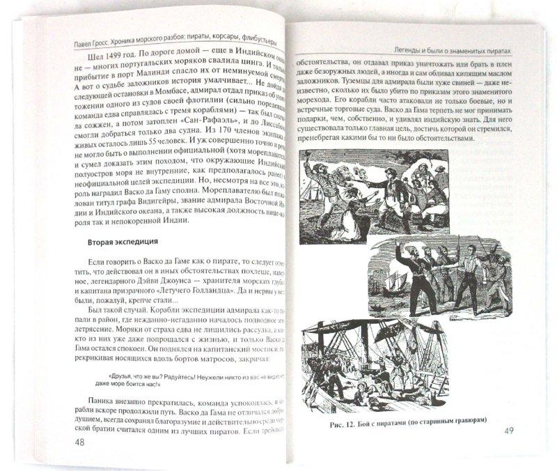 Иллюстрация 1 из 3 для Хроника морского разбоя: пираты, корсары, флибустьеры - Павел Гросс | Лабиринт - книги. Источник: Лабиринт