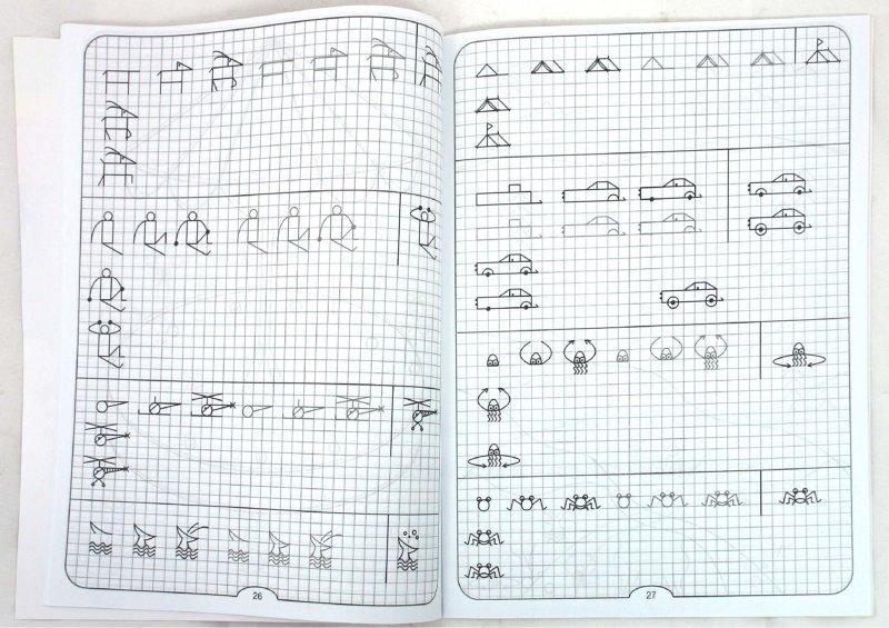 Иллюстрация 1 из 18 для Научись и нарисуй. Рисование мелких деталей по клеткам. Часть 1 - Узорова, Нефедова | Лабиринт - книги. Источник: Лабиринт