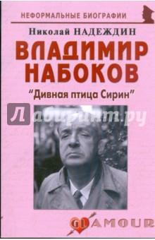 """Владимир Набоков: """"Дивная птица Сирин"""""""