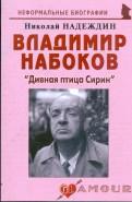 Владимир Набоков: