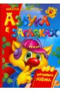 Азбука в загадках, или Загадочная азбука, Дмитриева Валентина Геннадьевна