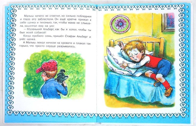 Иллюстрация 1 из 6 для Карлсон выступает с ученой собакой Альберг - Астрид Линдгрен | Лабиринт - книги. Источник: Лабиринт