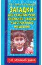 Узорова Ольга Васильевна, Нефедова Елена Алексеевна Загадки для развития речи, внимания, памяти и абстрактного мышления