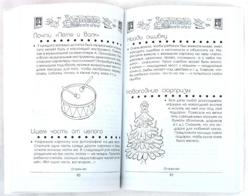 Иллюстрация 1 из 8 для Игры для развития речи - Валентина Дмитриева | Лабиринт - книги. Источник: Лабиринт