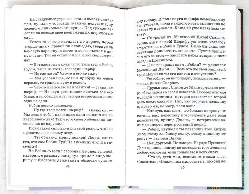 Иллюстрация 1 из 17 для Робин Гуд: Повесть - Ирина Токмакова | Лабиринт - книги. Источник: Лабиринт