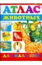 Атлас животных для малышей