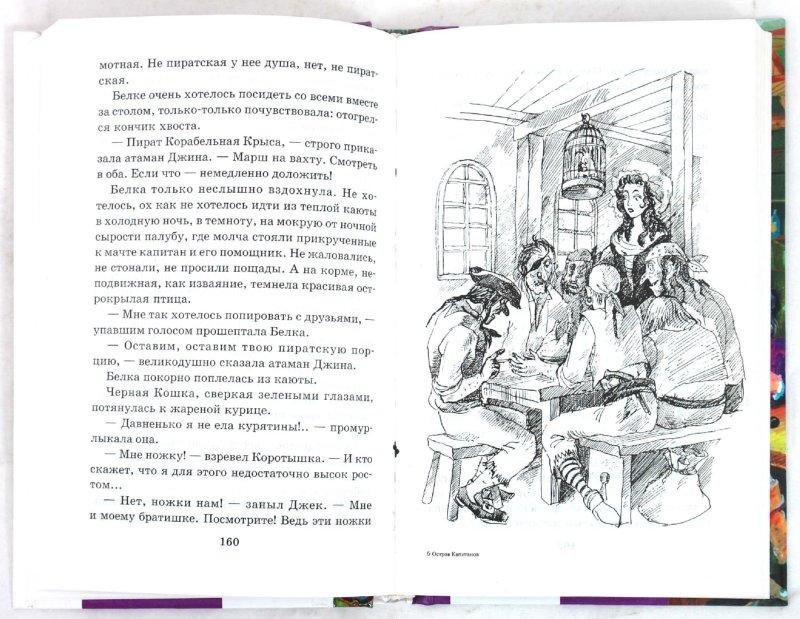 Иллюстрация 1 из 30 для Остров Капитанов. Глазастик и ключ-невидимка - Софья Прокофьева | Лабиринт - книги. Источник: Лабиринт