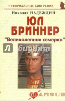 """Юл Бриннер: """"Великолепная семерка"""""""