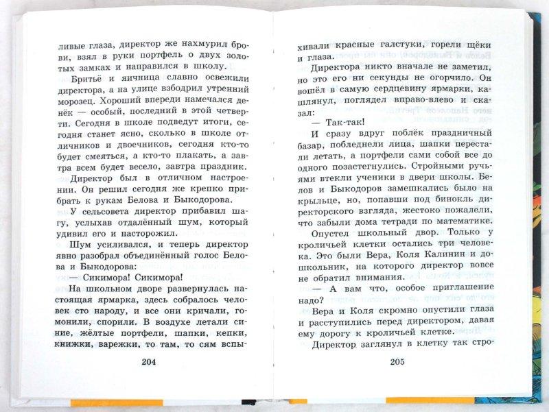 Иллюстрация 1 из 21 для Приключения Васи Куролесова - Юрий Коваль | Лабиринт - книги. Источник: Лабиринт