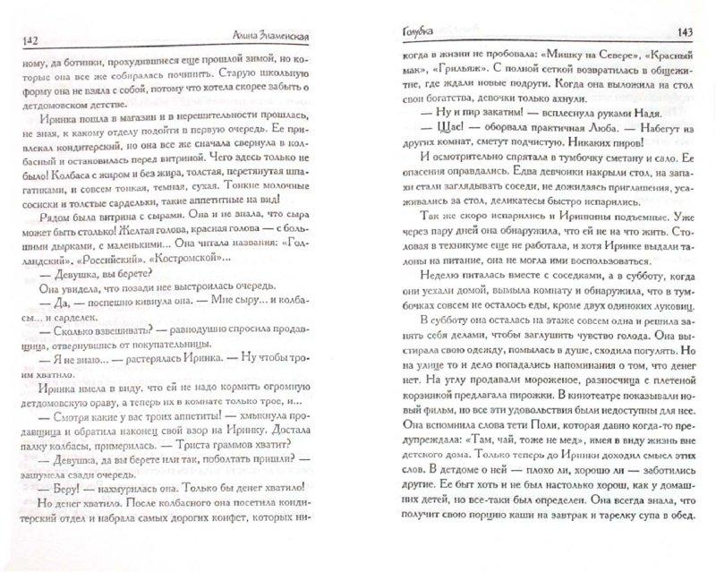 Иллюстрация 1 из 8 для Голубка - Алина Знаменская | Лабиринт - книги. Источник: Лабиринт