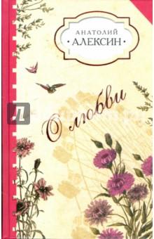 О любви: Сборник анатолий алексин смешилка