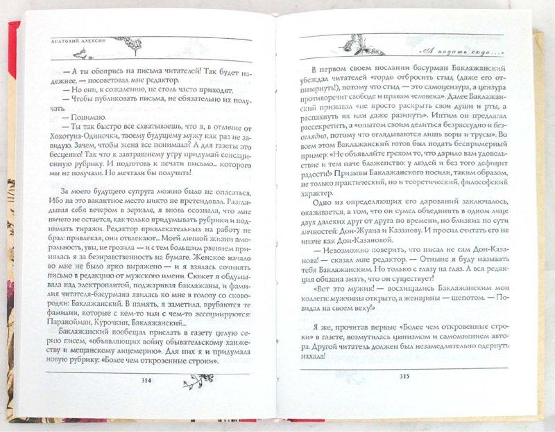 Иллюстрация 1 из 20 для О любви: Сборник - Анатолий Алексин | Лабиринт - книги. Источник: Лабиринт