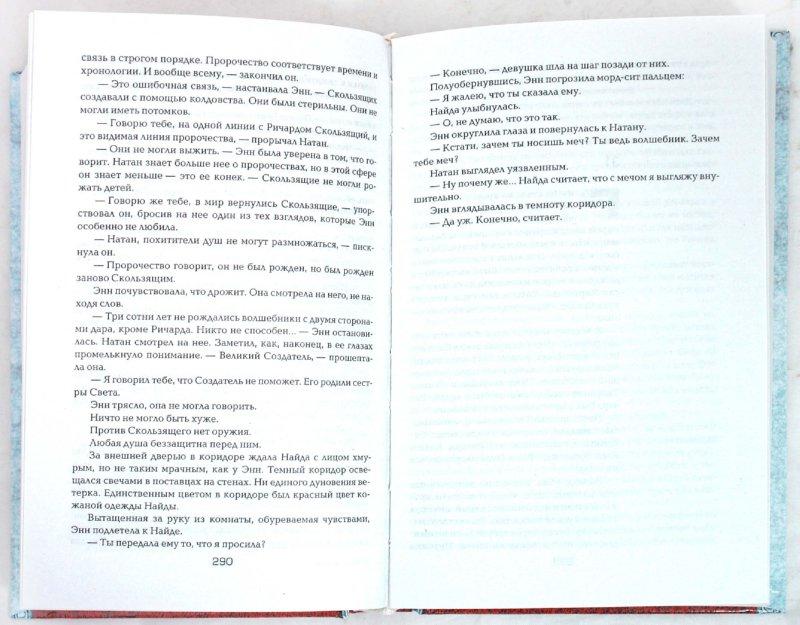 Иллюстрация 1 из 7 для Восьмое Правило Волшебника, или Голая империя - Терри Гудкайнд | Лабиринт - книги. Источник: Лабиринт